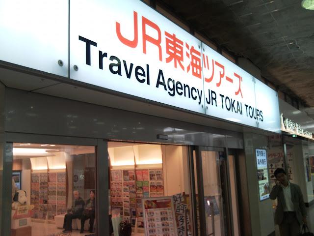 Jr 東海 ツアーズ ぷらっと 旅