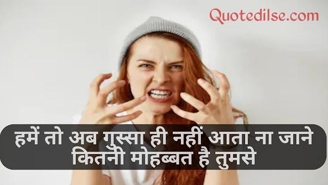 gussa shayari for friend in hindi