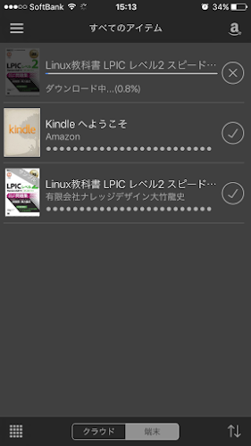 kindle_for_iphone_sync_book.png