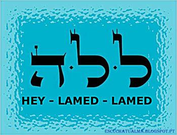 LAMED LAMED HEY
