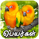 Download பறவைகளின் பெயர்கள் Birds Name Details in Tamil App For PC Windows and Mac