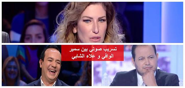 تسريب صوتي خطير بين سمير الوافي و علاء الشابي