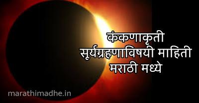 कंकणाकृती सूर्यग्रहण माहिती(२१ जून २०२०) Circular solar eclipse information in Marathi