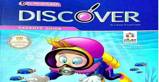 كتاب المعاصر كامل لغة انجليزية منهج ديسكفر Discover للصف الثالث الابتدائي لمنهج الجديد الترم الأول 2021 بصيغه pdf