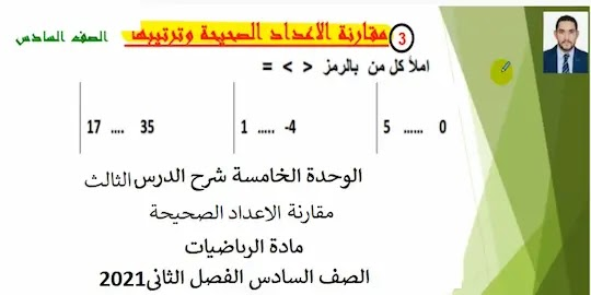 الوحدة الخامسة شرح الدرس الثالث مقارنة الاعداد الصحيحة مادة الرياضيات  الصف السادس الفصل الثانى2021