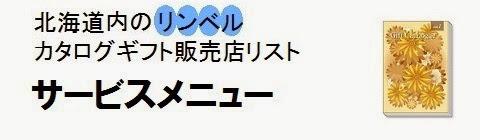 北海道内のリンベルカタログギフト販売店情報・サービスメニューの画像