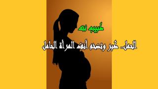 الحمل.. كبر وتضخم أنف المرأة الحامل