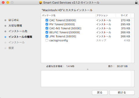 Smart Card Services のインストール