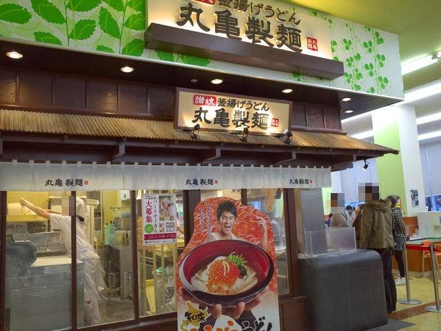 丸亀製麺のお店の看板