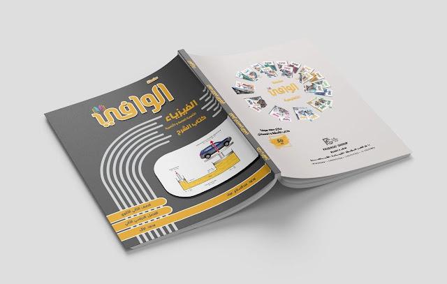 تحميل كتاب الوافي في الفيزياء (كتاب الشرح) للصف الثاني الثانوي الترم الثاني 2021 pdf