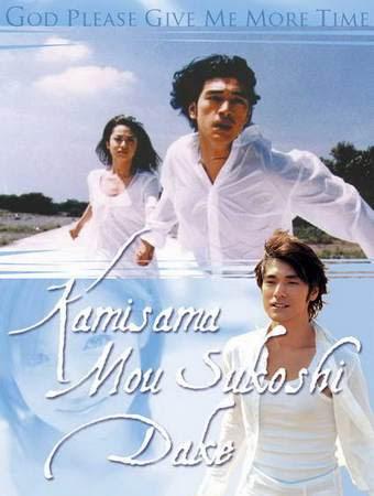 Боже, дай мне еще немного времени (1998)  Kamisamamo