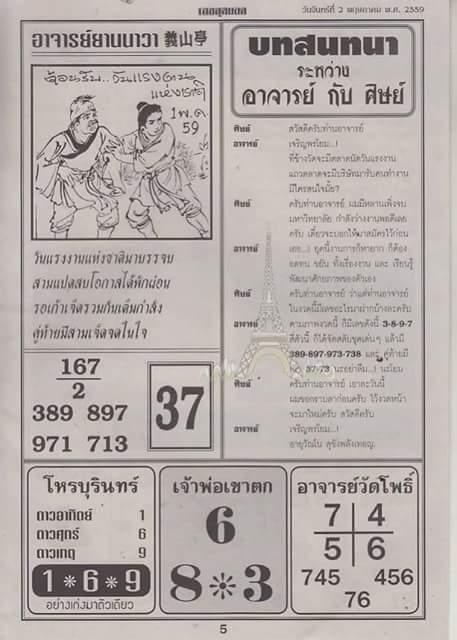 Thai King Boss Free Tips - Page 3 FB_IMG_1460944972410