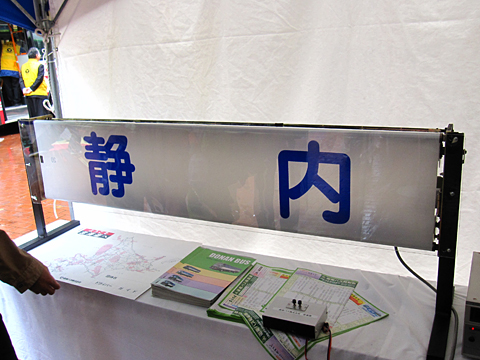 北海道バスフェスティバル2015 道南バス 方向幕・整理券発行機コーナー その1