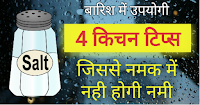 Hindi Fun Box | Kitchen tips for monsoon in hindi
