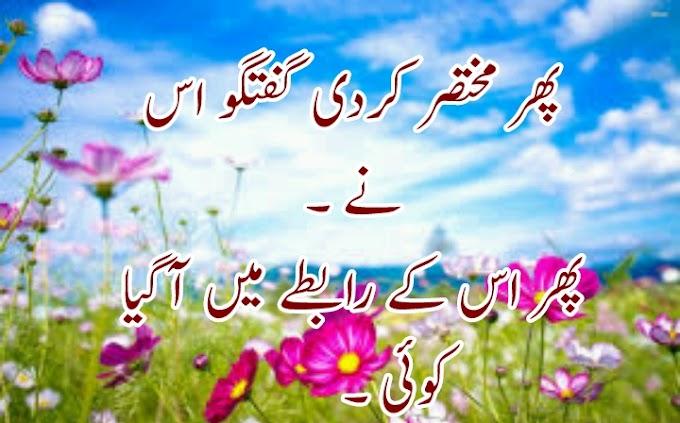 sad poetry phr muktsar kr di guftgo us ny