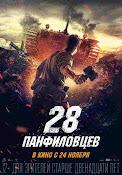 Los 28 hombres de Panfilov (2016) ()
