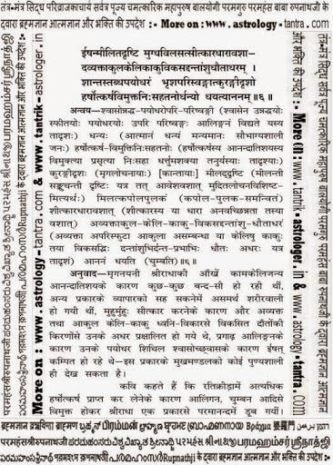 दिव्य अलौकिक गीत गोविन्दम गीतगोविन्द गीत गोबिंद टीकाकार भाष्यकार श्रील रूपक नाथ जी परमहंस श्रील रुपनाथजी महापुरुष (388).jpg