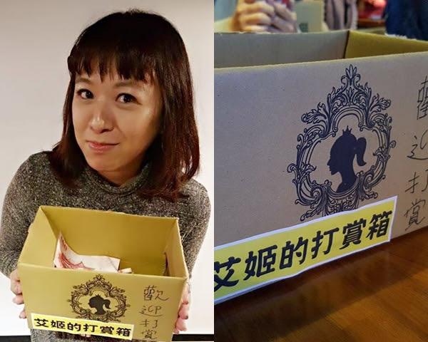 艾姬的打賞箱.jpg