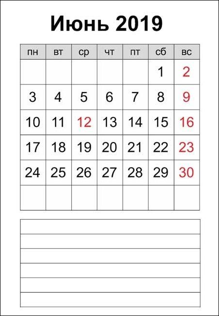 календарь июнь 2019