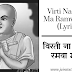 Virti Na Baag Ma Ramva Male (Lyrics) | Jain Diksha Geet Lyrics | Jain Stuti Stavan Lyrics