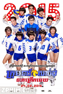 Không Phải Bóng Thường Đâu - Iron Ladies Roar! (2014) Poster