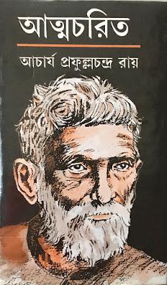 আত্মচরিত - আচার্য প্রফুল্লচন্দ্র রায়