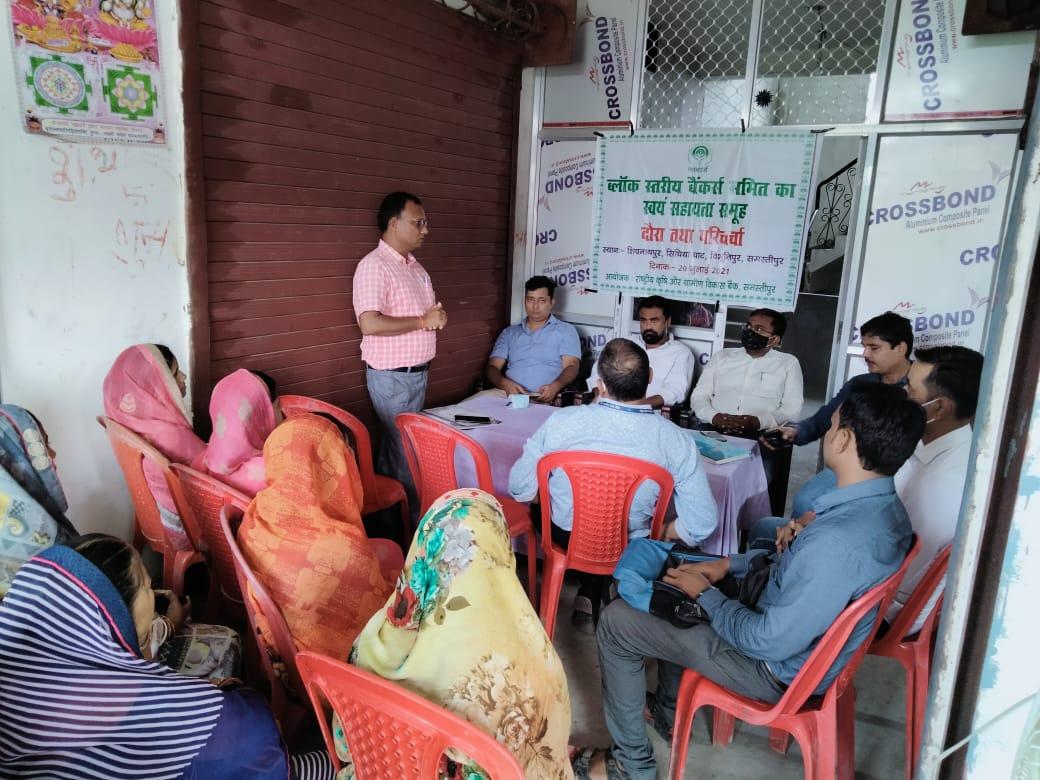 बैंकर्स समिति के सदस्यों ने नाबार्ड द्वारा प्रशिक्षण प्राप्त स्वयं सहायता समूह के सदस्यों के साथ परिचर्चा कार्यक्रम किया।