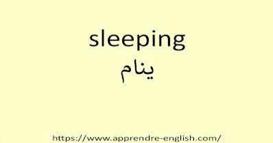 sleeping ينام