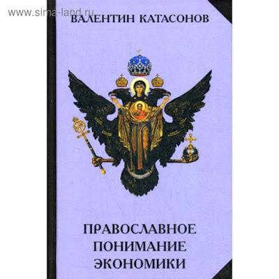 Православное понимание экономики. Катасонов В.Ю.
