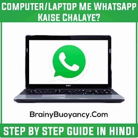 Computer/Laptop Me WhatsApp Kaise Chalaye? Step By Step Guide in Hindi