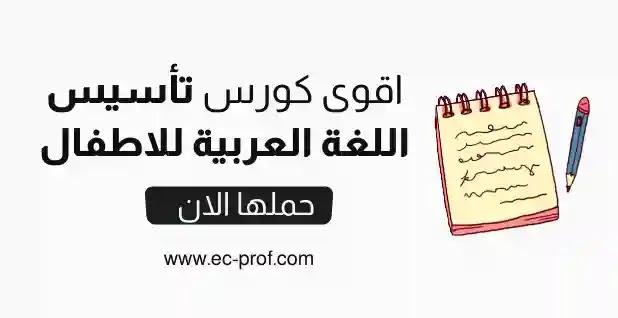 اقوى كورس تأسيس اللغة العربية للاطفال