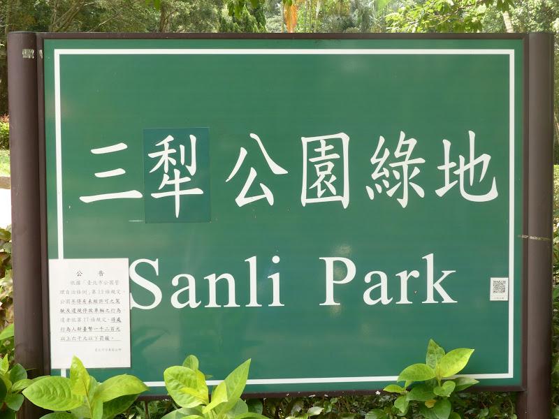 Taipei. Le parc Sanli et un évenement contre les mines dans le monde - mines%2B028.JPG