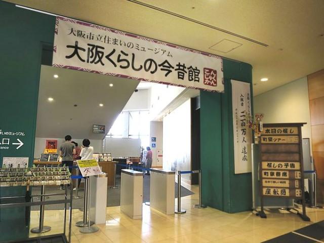 「大阪生活今昔館」的圖片搜尋結果