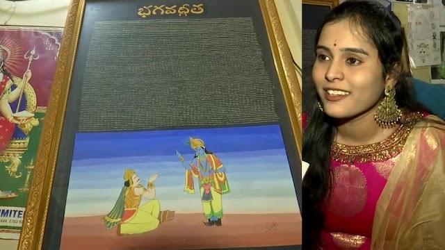 रामागिरि स्वारिका ने चावल के दानों पर लिखी भागवतगीता