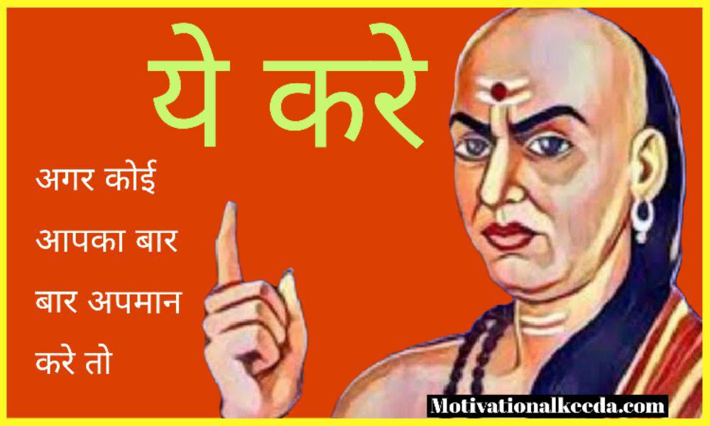 कोई बार बार अपमान करे तो यह करे Chanakya Niti for Life in Hindi