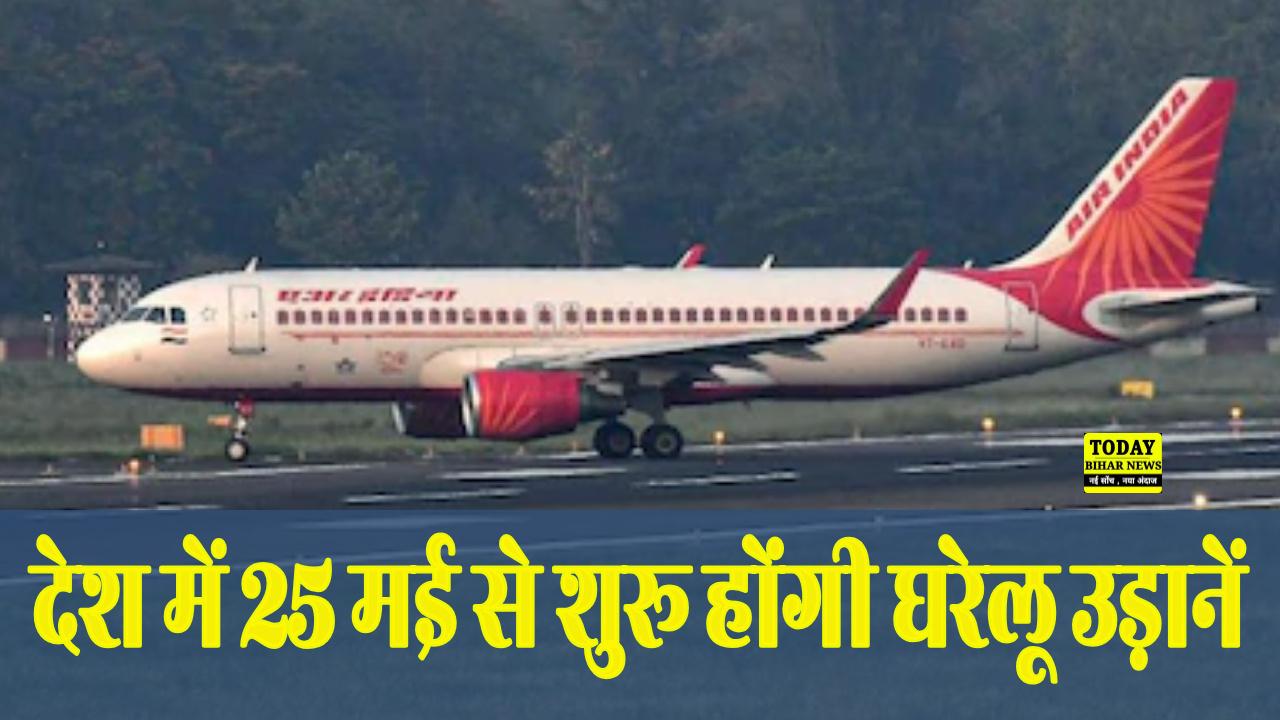 देश में 25 मई से शुरू होंगी घरेलू उड़ानें, नागरिक उड्डयन मंत्री हरदीप सिंह पुरी ने किया एलान