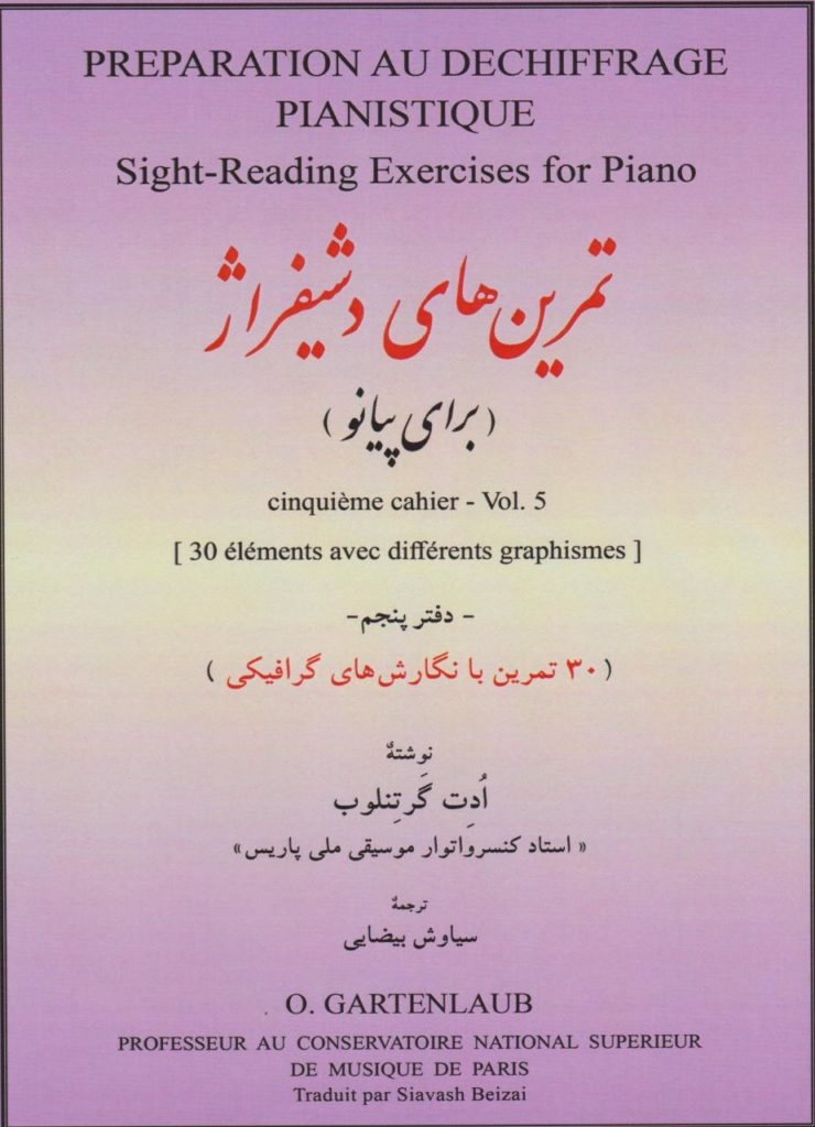 کتاب تمرینهای دشیفراژ پیانو جلد پنجم ادت گرتنلوب انتشارات نوگان