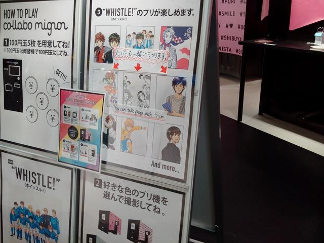 ホイッスル!プリクラ109コラボ渋谷