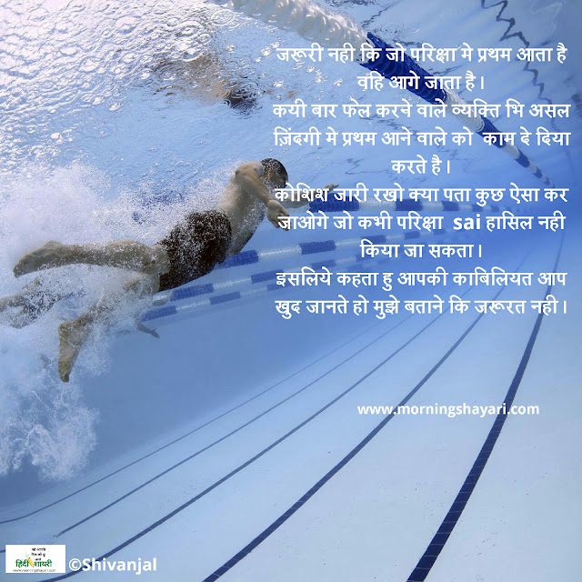 Swimming Pool Image, Motivation Image, Swimmer Image, Motivation Shayari, Prerna Bhari Baate, Motivational Lines