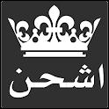اشحن الملكي - شحن برقم الهوية