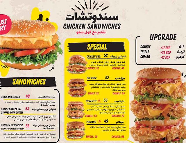 اسعار مطعم تشيكانا