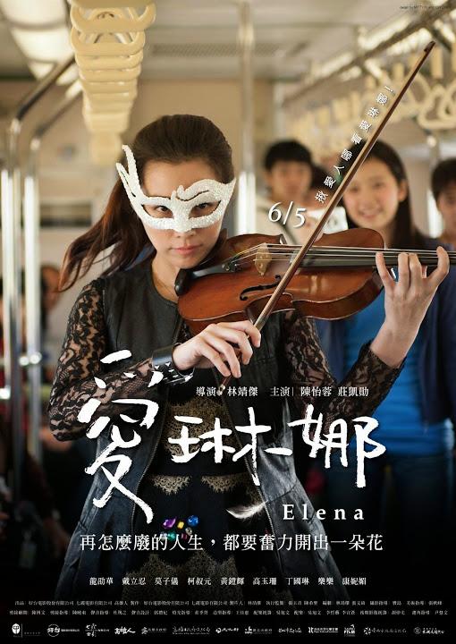 愛琳娜 (Elena, 2014)
