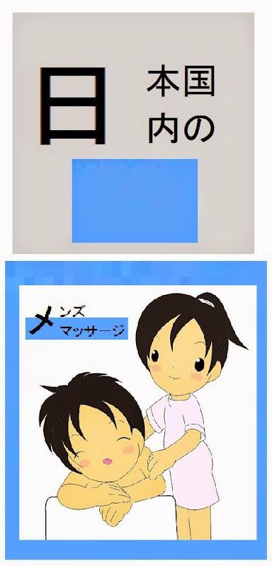 日本国内のメンズマッサージ店情報・記事概要の画像
