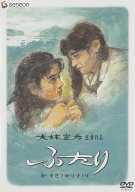 [MOVIES] ふたり (1991)