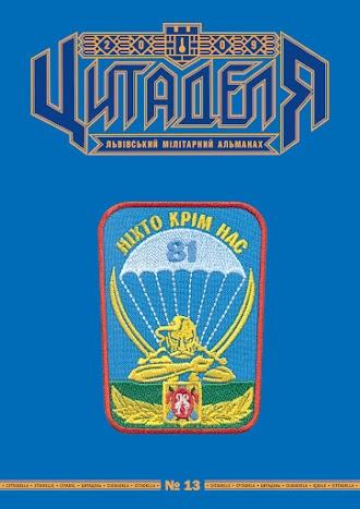 Цитаделя: Львівський мілітарний альманах № 13