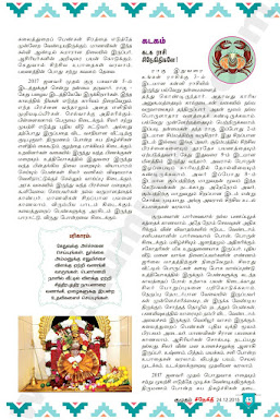 Raghu Kethu Peyarchi Palangal for Women