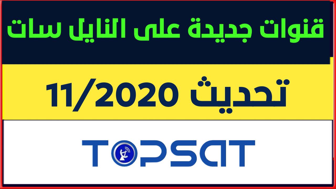 قنوات جديدة على النايل سات تحديث 11/2020