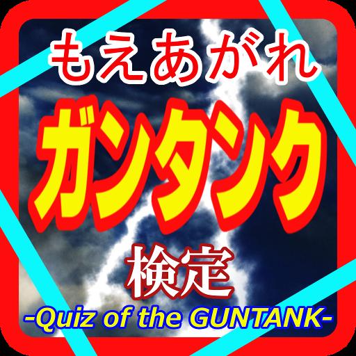 休闲のアニメクイズ!ガンタンク(初期型) for 機動戦士ガンダム LOGO-HotApp4Game