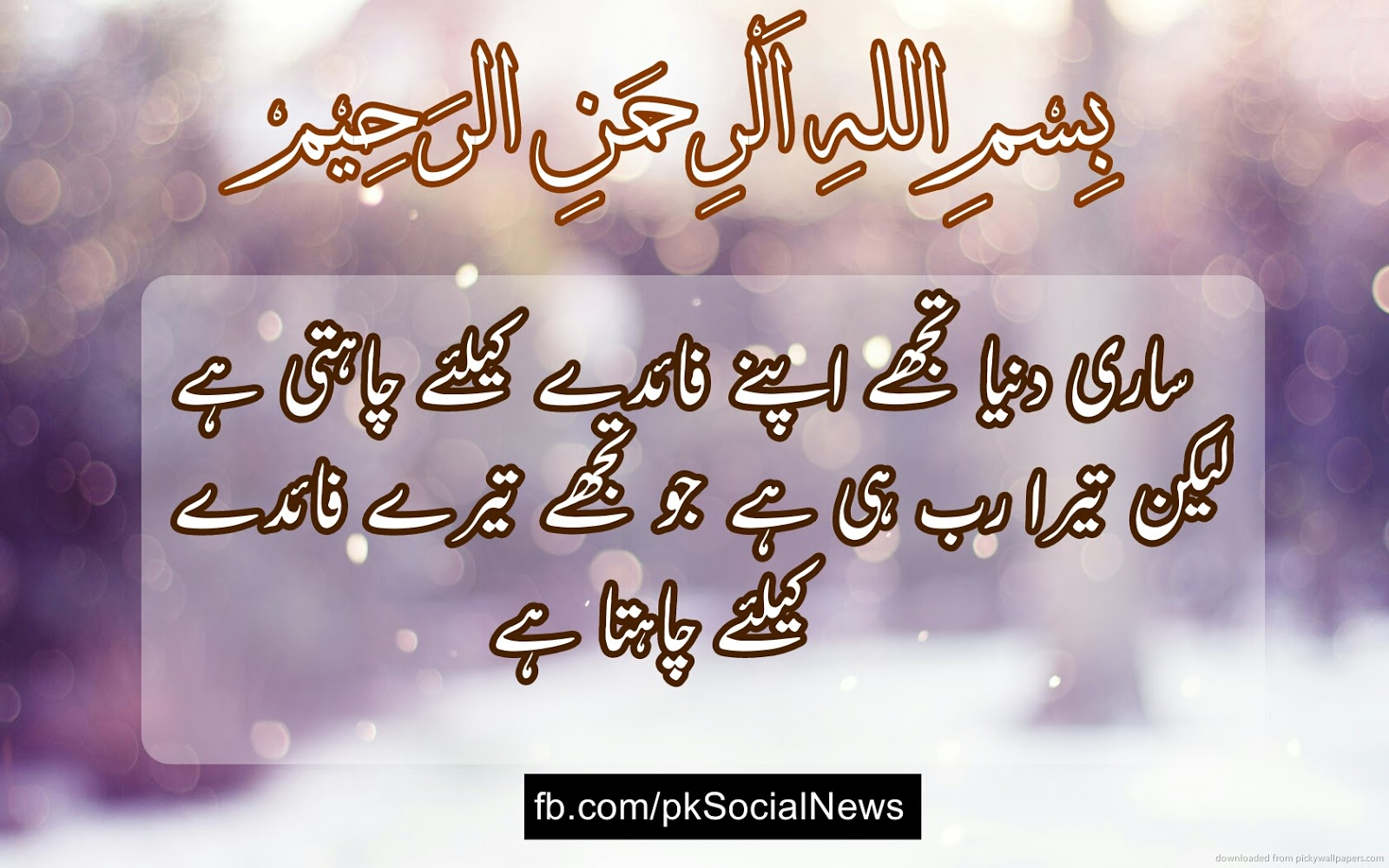 Sad Quotes About Life And Love In Urdu : life urdu sayings urdu love quotes urdu funny quotes urdu sad quotes ...