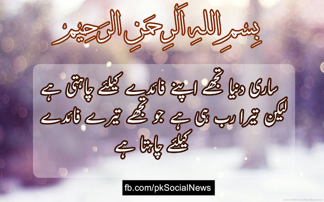 Allah Name Design: Famous Urdu Quotes,New Urdu Quotes images